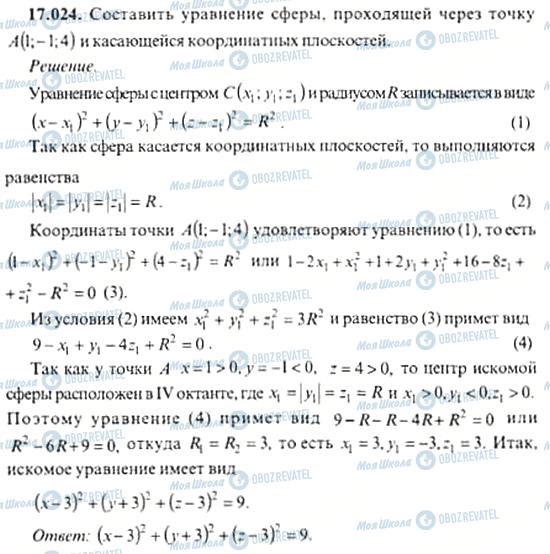 ГДЗ Алгебра 11 клас сторінка 17.024