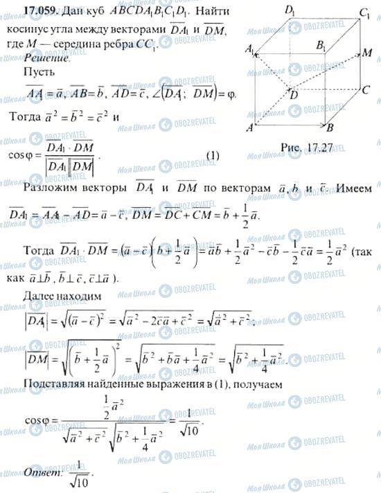 ГДЗ Алгебра 11 класс страница 17.059