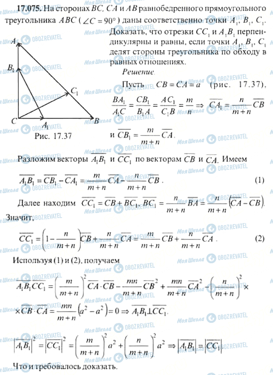 ГДЗ Алгебра 11 клас сторінка 17.075