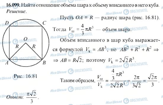 ГДЗ Алгебра 11 класс страница 16.099