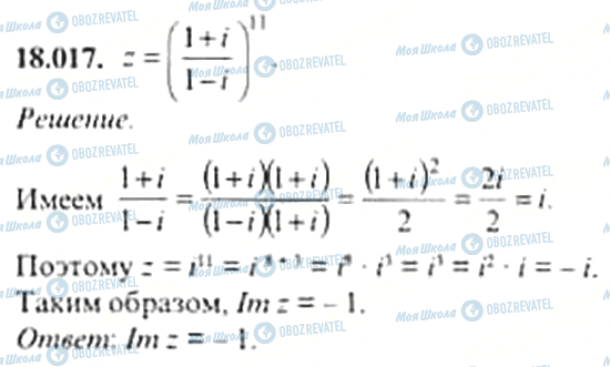 ГДЗ Алгебра 11 клас сторінка 18.017