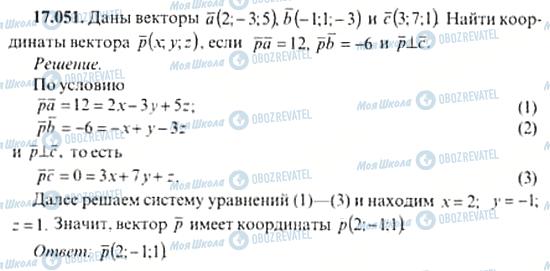 ГДЗ Алгебра 11 клас сторінка 17.051
