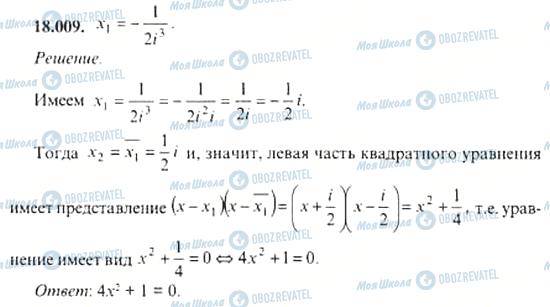 ГДЗ Алгебра 11 класс страница 18.009