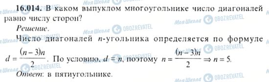 ГДЗ Алгебра 11 клас сторінка 16.014