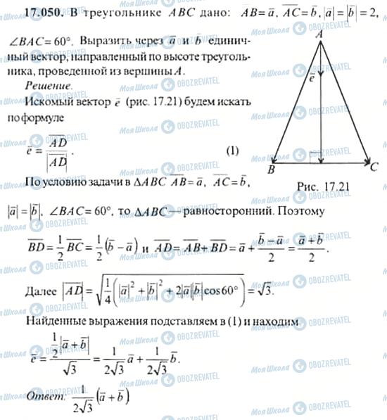 ГДЗ Алгебра 11 класс страница 17.050
