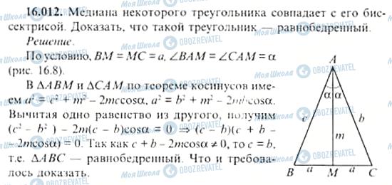 ГДЗ Алгебра 11 клас сторінка 16.012