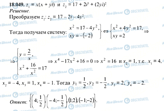 ГДЗ Алгебра 11 клас сторінка 18.049