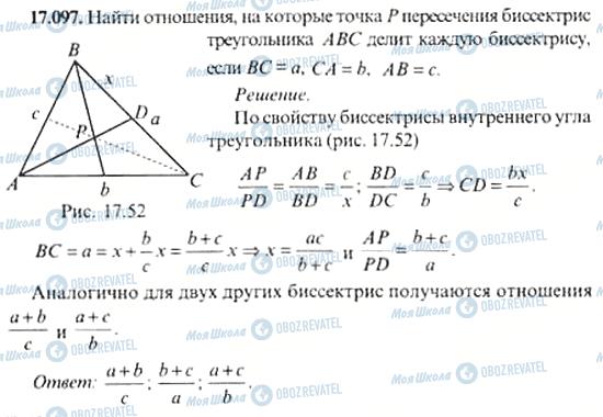 ГДЗ Алгебра 11 класс страница 17.097