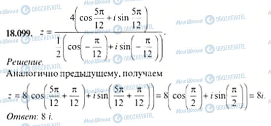 ГДЗ Алгебра 11 клас сторінка 18.099