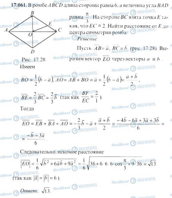 ГДЗ Алгебра 11 клас сторінка 17.061