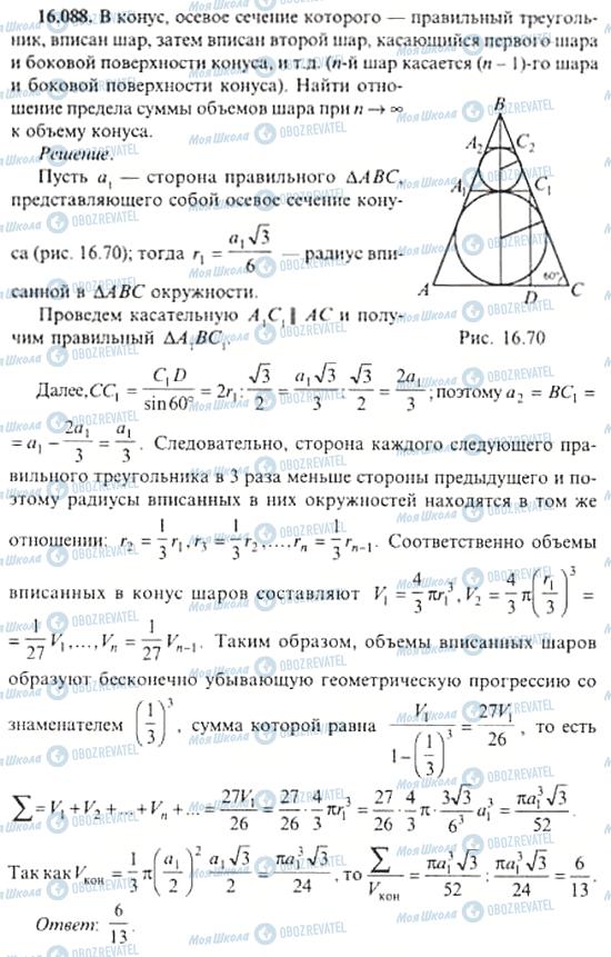 ГДЗ Алгебра 11 клас сторінка 16.088