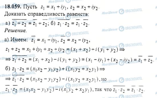 ГДЗ Алгебра 11 клас сторінка 18.059