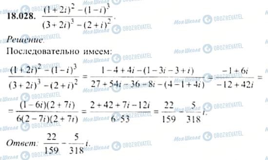 ГДЗ Алгебра 11 клас сторінка 18.028