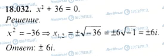 ГДЗ Алгебра 11 клас сторінка 18.032