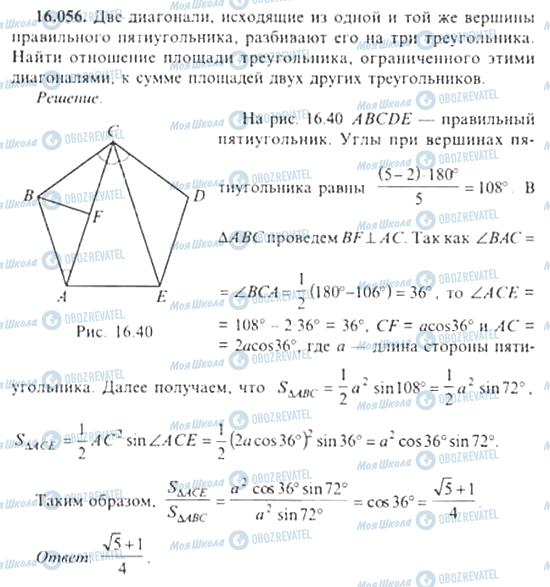 ГДЗ Алгебра 11 клас сторінка 16.056