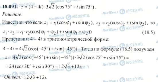 ГДЗ Алгебра 11 класс страница 18.091