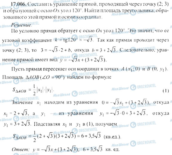 ГДЗ Алгебра 11 клас сторінка 17.006
