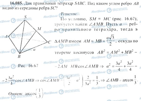 ГДЗ Алгебра 11 клас сторінка 16.085
