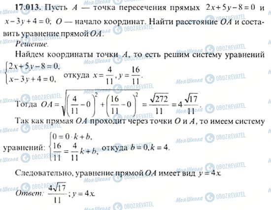 ГДЗ Алгебра 11 клас сторінка 17.013