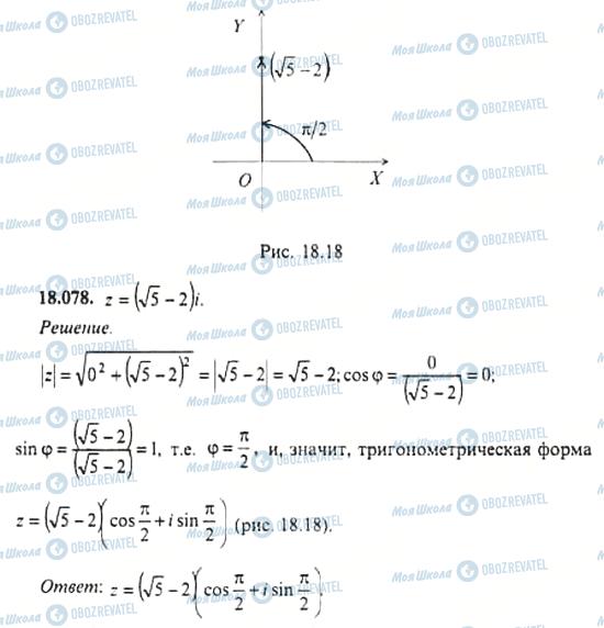 ГДЗ Алгебра 11 класс страница 18.078