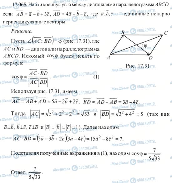 ГДЗ Алгебра 11 клас сторінка 17.065