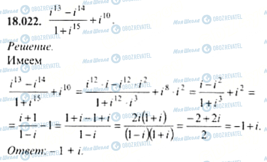 ГДЗ Алгебра 11 класс страница 18.022