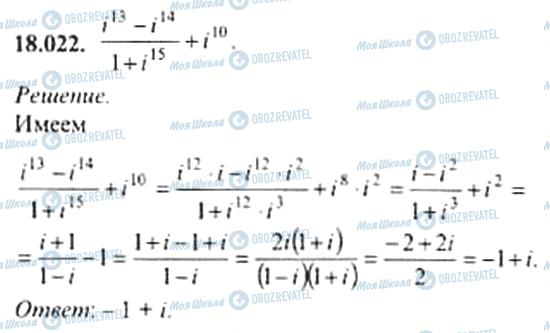 ГДЗ Алгебра 11 клас сторінка 18.022