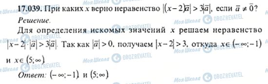 ГДЗ Алгебра 11 клас сторінка 17.039