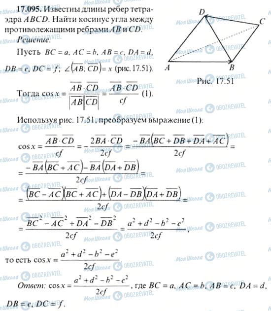 ГДЗ Алгебра 11 клас сторінка 17.095