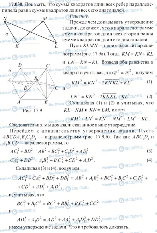 ГДЗ Алгебра 11 клас сторінка 17.030