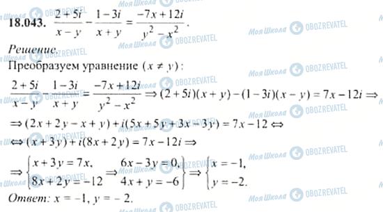 ГДЗ Алгебра 11 клас сторінка 18.043