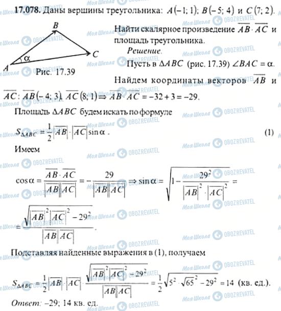 ГДЗ Алгебра 11 класс страница 17.078