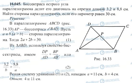 ГДЗ Алгебра 11 класс страница 16.045