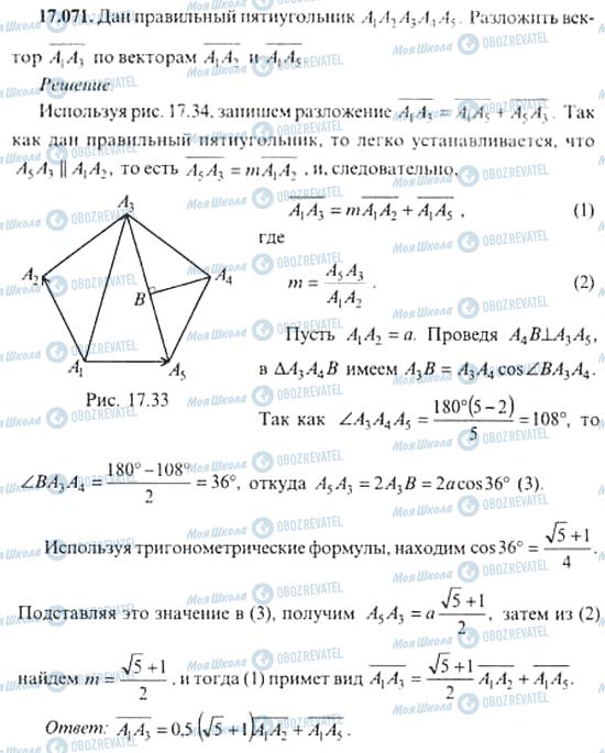 ГДЗ Алгебра 11 класс страница 17.071