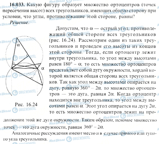 ГДЗ Алгебра 11 клас сторінка 16.033