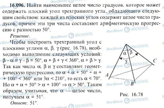 ГДЗ Алгебра 11 клас сторінка 16.096