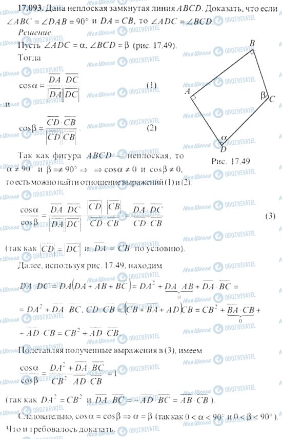 ГДЗ Алгебра 11 класс страница 17.093