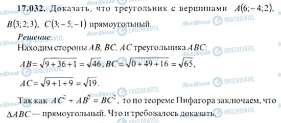 ГДЗ Алгебра 11 класс страница 17.032