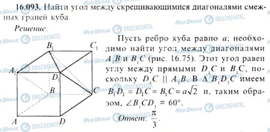 ГДЗ Алгебра 11 класс страница 16.093