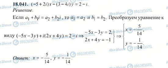 ГДЗ Алгебра 11 класс страница 18.041