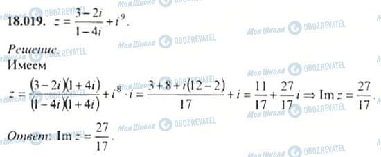 ГДЗ Алгебра 11 класс страница 18.019