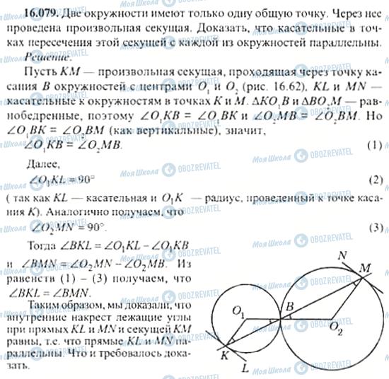 ГДЗ Алгебра 11 клас сторінка 16.079