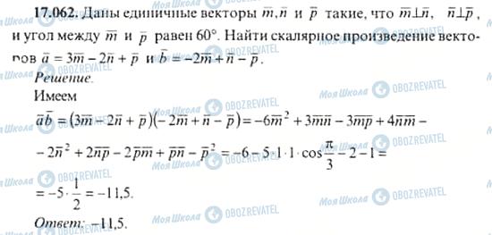 ГДЗ Алгебра 11 клас сторінка 17.062