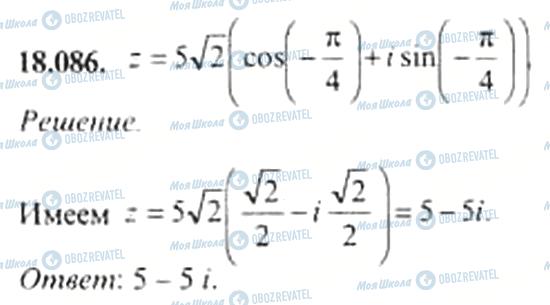 ГДЗ Алгебра 11 класс страница 18.086