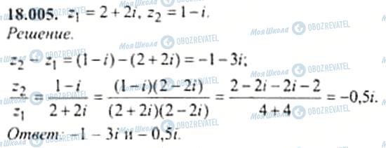 ГДЗ Алгебра 11 класс страница 18.005