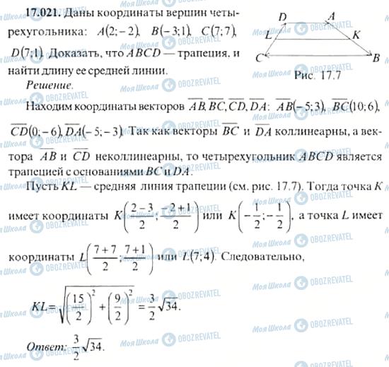 ГДЗ Алгебра 11 класс страница 17.021