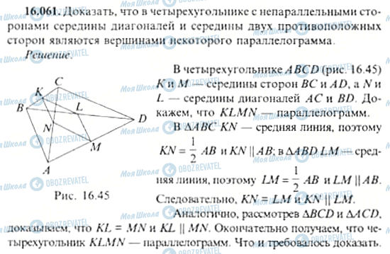 ГДЗ Алгебра 11 клас сторінка 16.061