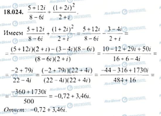 ГДЗ Алгебра 11 клас сторінка 18.024