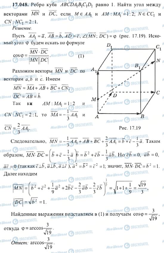 ГДЗ Алгебра 11 класс страница 17.048