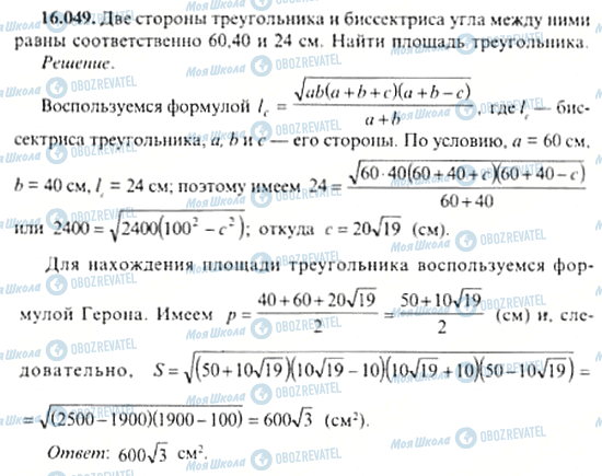 ГДЗ Алгебра 11 клас сторінка 16.049